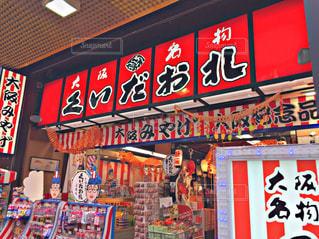 大阪の写真・画像素材[360457]