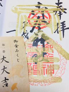 御金神社 御朱印の写真・画像素材[967873]