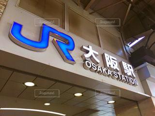 大阪の写真・画像素材[372644]