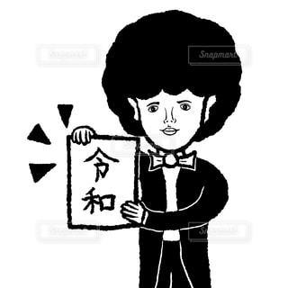 令和元年の写真・画像素材[2100937]