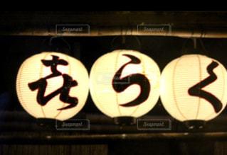 京都 - No.677210