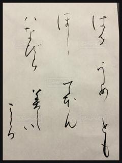 文字の写真・画像素材[393172]