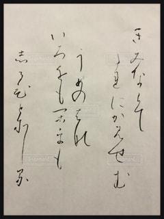 文字の写真・画像素材[393174]
