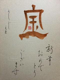 文字の写真・画像素材[393178]