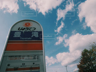 晴れの日の待ちぼうけ - No.914148