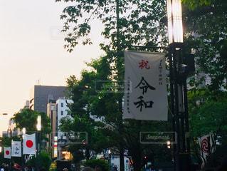 人形町の祝令和の歩道の写真・画像素材[2107584]
