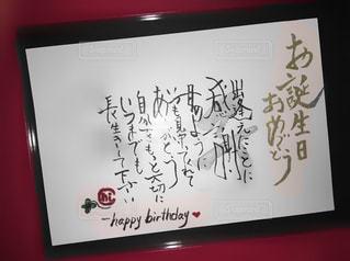 プレゼント,誕生日,母,ありがとう,おめでとう,感謝,大切,長生き,いつまでも,であい