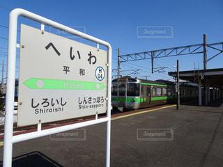 駅,電車,北海道,平和,鉄道,札幌