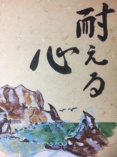 文字の写真・画像素材[396885]