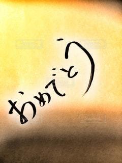 文字の写真・画像素材[408934]