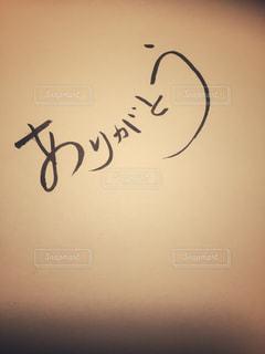 文字の写真・画像素材[408991]