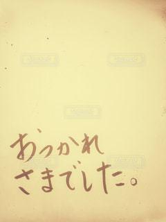 文字 - No.408996