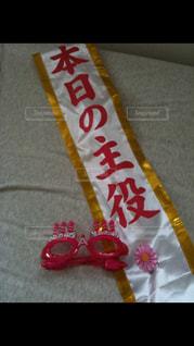 No.410419 プレゼント