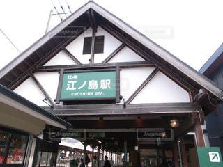 江ノ島の写真・画像素材[2794819]