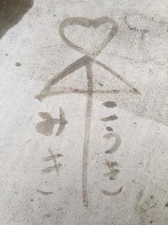 No.425327 文字