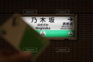 東京 - No.565853