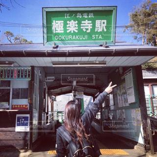 江ノ島,湘南,女子旅,鎌倉,地元,おさんぽ,江ノ電,藤沢,極楽寺駅,旅好き