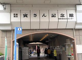 東京,柴又,映画,名所,葛飾,寅さん,寅さん記念館,男はつらいよ,山田洋次,渥美清
