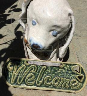 陶芸作品 wellcome 犬 - No.1160832