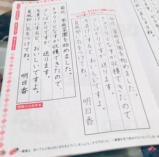 文字,手紙,文章,メッセージ,練習,手書き,上手,手書き文字,ペン字