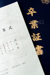 卒業証書と式次第の写真・画像素材[4674047]