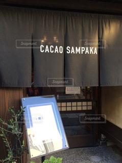 カフェ,コーヒー,チョコレート,古民家,金沢,CACAO SAMPAKA
