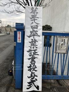 建物の側面にある記号の写真・画像素材[1866764]