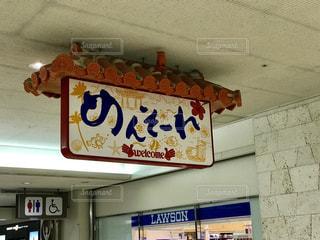 看板,沖縄,空港,夏休み,バカンス,めんそーれ,夏季休暇