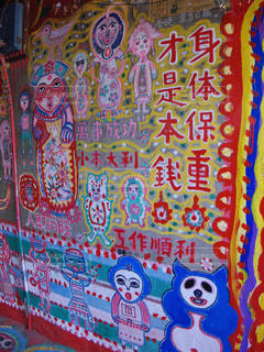 彩虹眷村の写真・画像素材[951078]