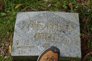 大阪府 槇尾山 ダイヤモンドトレール スタート起点の写真・画像素材[2212493]