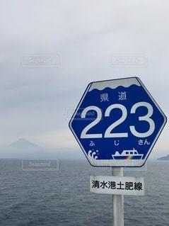 水辺の看板の写真・画像素材[2794006]