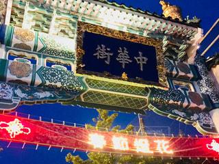年末の横浜 中華街♪の写真・画像素材[937768]