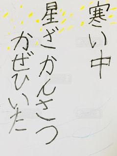 小学生の本音(俳句)の写真・画像素材[1847512]
