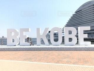 海,白,女の子,港,神戸,ホワイト,モニュメント