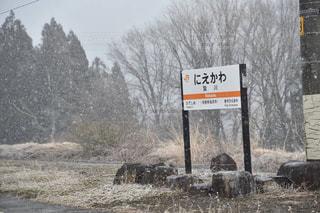雪に覆われた野原の側の看板の写真・画像素材[2280086]