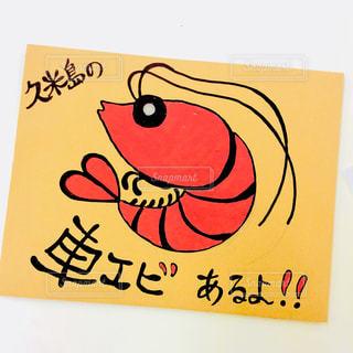 久米島の車えびの写真・画像素材[1845602]