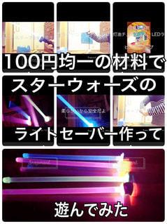 DIY,工作,ライトセーバー,100円均一の商品で,柔らか素材だから安心,100円のLEDライト,灯油チュルチュル,色付きセロファン