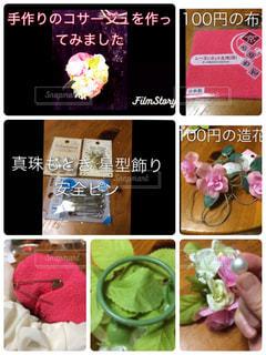 DIY,工作,100円均一の商品で,コサージュ作ってみました,100円の造花,100円のチリメン布,100円の星型スパンコール,100円の真珠もどき