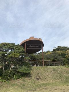 釜蓋の休憩所と空 - No.1114360