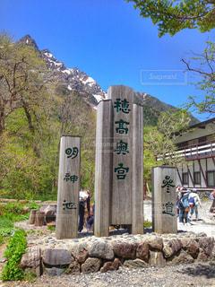案内碑と穂高岳の写真・画像素材[793491]