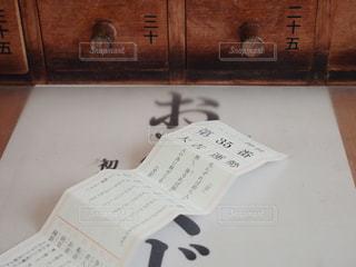 おみくじ「大吉」の写真・画像素材[995164]