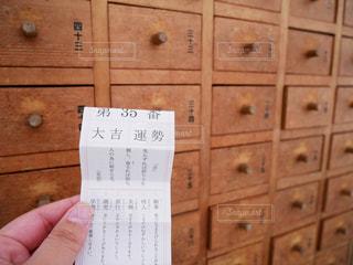 大吉の写真・画像素材[995166]