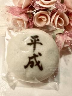 平成饅頭の写真・画像素材[1968929]