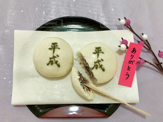 平成饅頭🌼ありがとうの写真・画像素材[1977046]