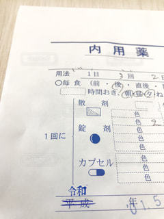 平成の文字を令和に修正の写真・画像素材[2152566]