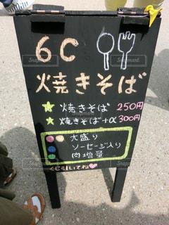 道の端にサイン - No.990261