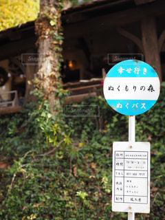 近くの標識のアップの写真・画像素材[1014776]