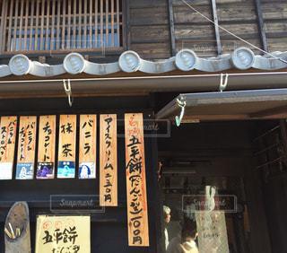 犬山城城下町の写真・画像素材[952763]