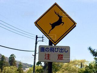 ご当地標識の写真・画像素材[4349887]