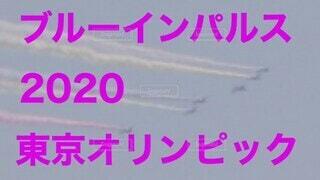 日本,東京都,東京オリンピック,オリンピック,ブルーインパルス,航空ショー,東京五輪,2020東京オリンピック,オリンピック開催,五輪色,夏のオリンピック
